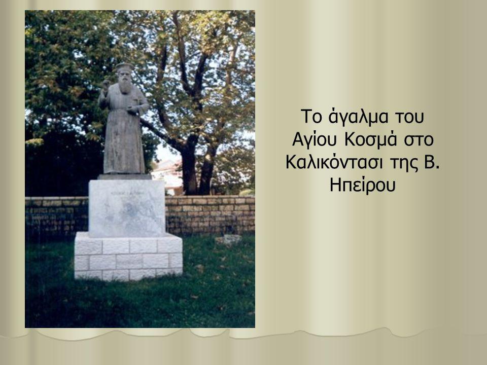Το Ιερό Λείψανο του Αγίου Ο λαός τιμά τη μνήμη του, κάθε χρόνο, στις 24 του Αυγούστου.