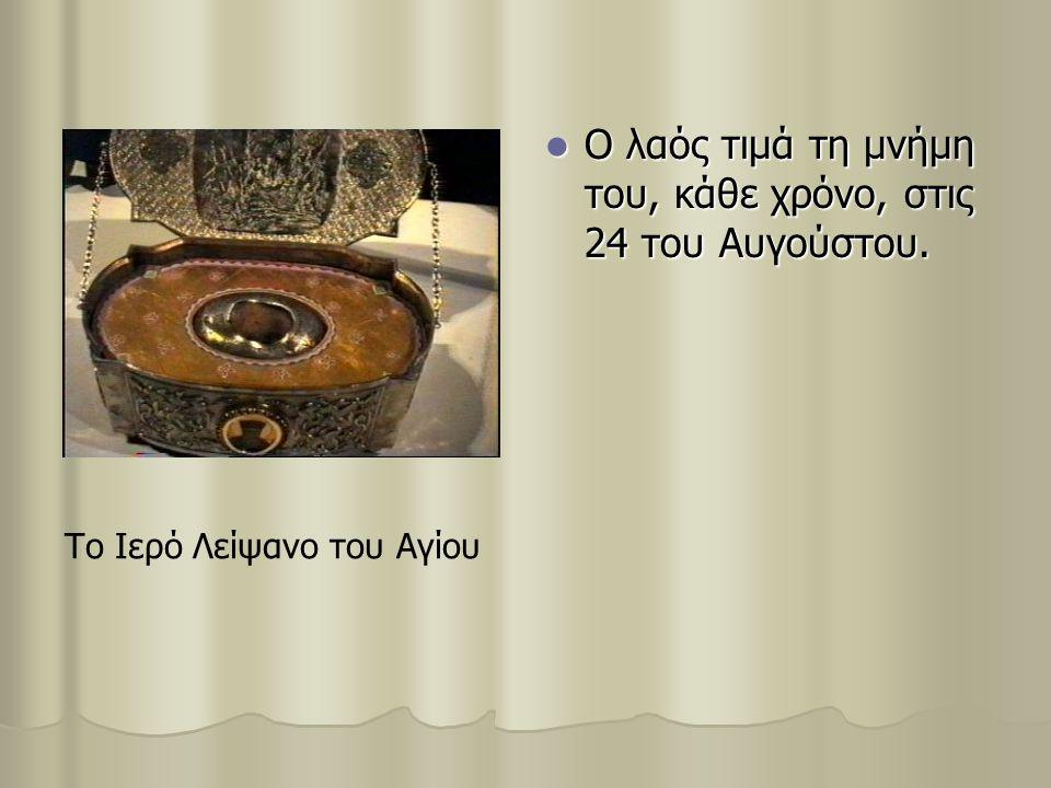 Το Ιερό Λείψανο του Αγίου Ο λαός τιμά τη μνήμη του, κάθε χρόνο, στις 24 του Αυγούστου. Ο λαός τιμά τη μνήμη του, κάθε χρόνο, στις 24 του Αυγούστου.