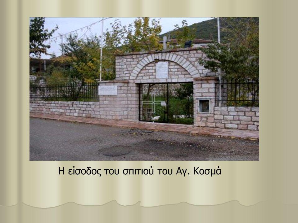 Η είσοδος του σπιτιού του Αγ. Κοσμά