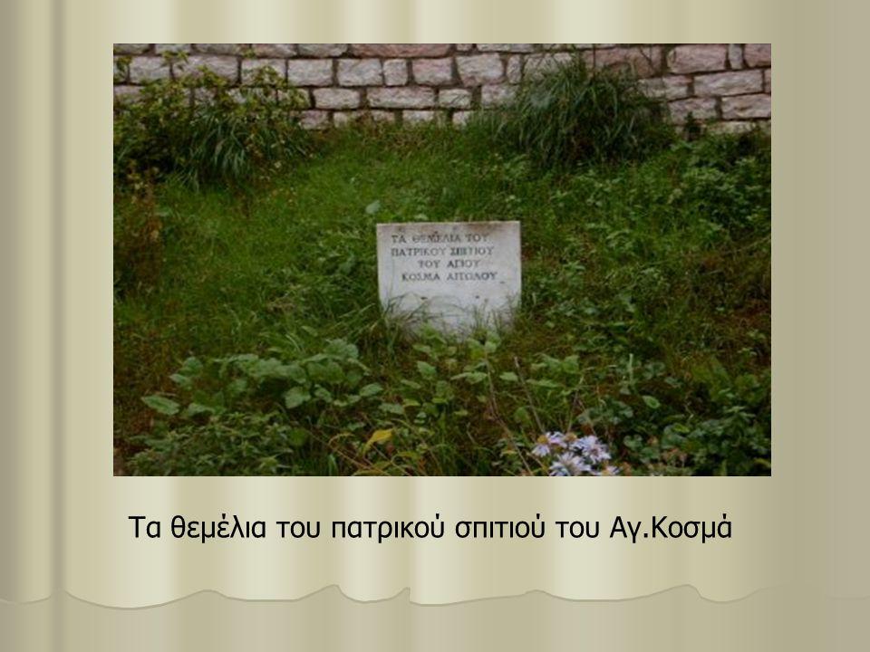 Τα θεμέλια του πατρικού σπιτιού του Αγ.Κοσμά