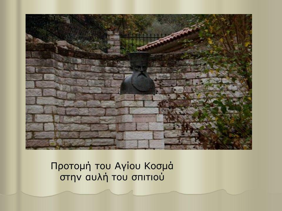 Προτομή του Αγίου Κοσμά στην αυλή του σπιτιού
