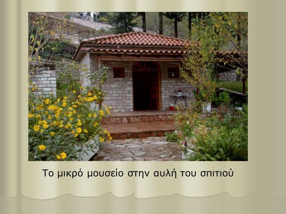 Το μικρό μουσείο στην αυλή του σπιτιού