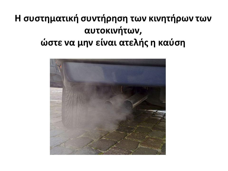 Η συστηματική συντήρηση των κινητήρων των αυτοκινήτων, ώστε να μην είναι ατελής η καύση