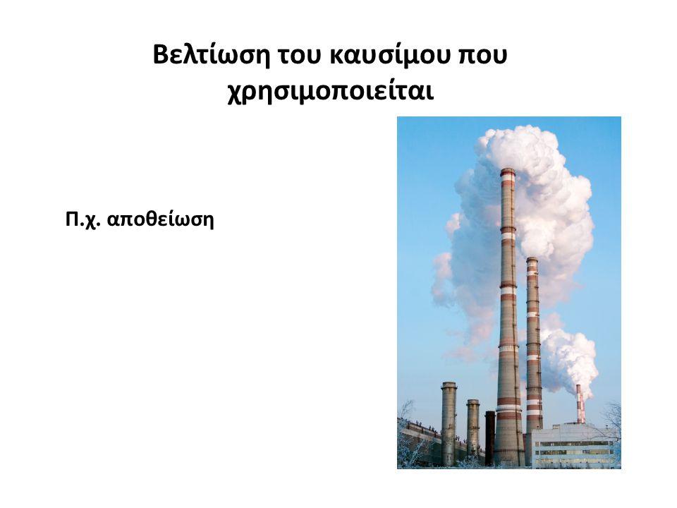 Βελτίωση του καυσίμου που χρησιμοποιείται Π.χ. αποθείωση