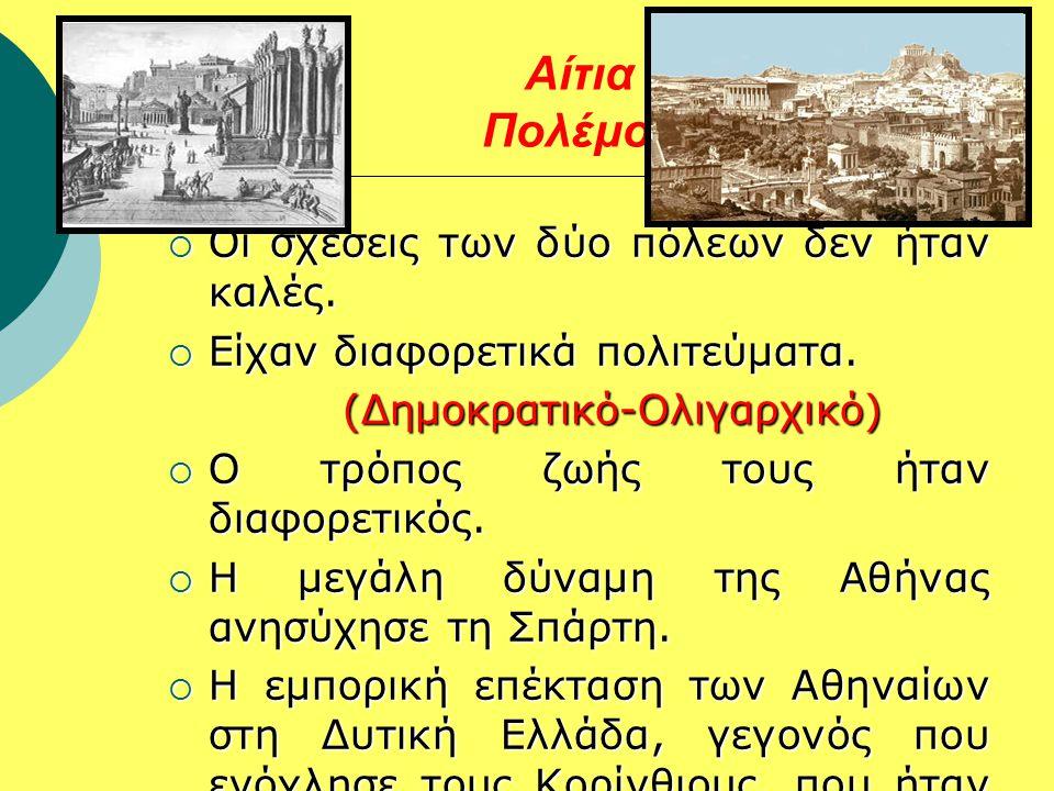 Πριν τον πόλεμο…  Η Σπάρτη δε λαμβάνει μέρος στον επιθετικό πόλεμο κατά των Περσών.  Ιδρύεται η Αθηναϊκή Συμμαχία, που αργότερα μετατρέπεται σε ηγεμ