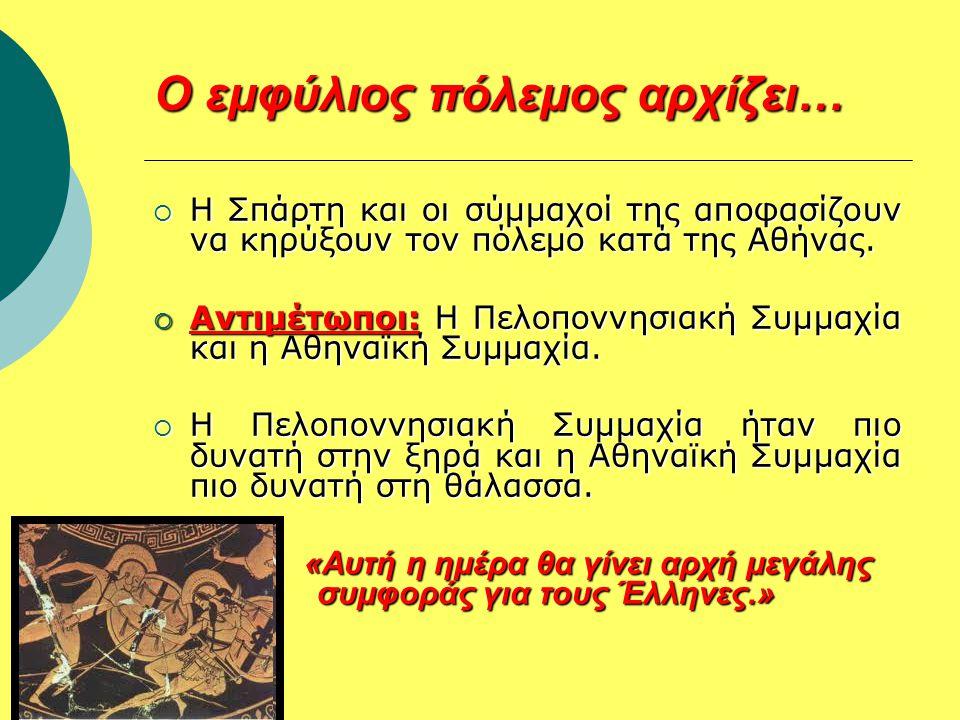 Αφορμές Πολέμου  Οι Κερκυραίοι που είχαν διαφορές με τους Κορινθίους, ζήτησαν βοήθεια από τους Αθηναίους.  Οι Αθηναίοι, που ενδιαφέρονταν για το εμπ