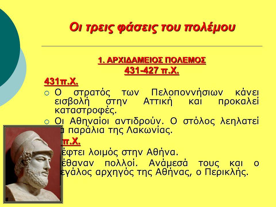 Ο εμφύλιος πόλεμος αρχίζει…  Η Σπάρτη και οι σύμμαχοί της αποφασίζουν να κηρύξουν τον πόλεμο κατά της Αθήνας.  Αντιμέτωποι: Η Πελοποννησιακή Συμμαχί