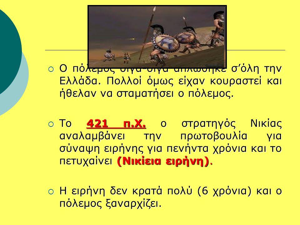 Οι τρεις φάσεις του πολέμου 1. ΑΡΧΙΔΑΜΕΙΟΣ ΠΟΛΕΜΟΣ 431-427 π.Χ. 431π.Χ.  Ο στρατός των Πελοποννήσιων κάνει εισβολή στην Αττική και προκαλεί καταστροφ