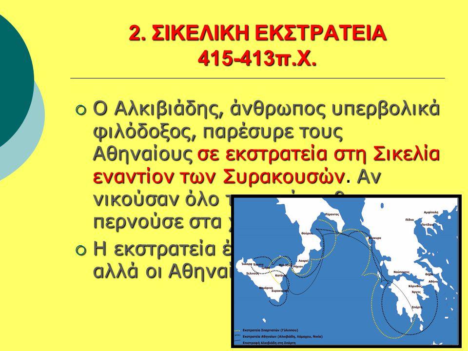  Ο πόλεμος σιγά-σιγά απλώθηκε σ'όλη την Ελλάδα. Πολλοί όμως είχαν κουραστεί και ήθελαν να σταματήσει ο πόλεμος.  Το 421 π.Χ. ο στρατηγός Νικίας αναλ
