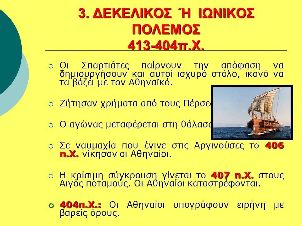 2. ΣΙΚΕΛΙΚΗ ΕΚΣΤΡΑΤΕΙΑ 415-413π.Χ.  Ο Αλκιβιάδης, άνθρωπος υπερβολικά φιλόδοξος, παρέσυρε τους Αθηναίους σε εκστρατεία στη Σικελία εναντίον των Συρακ