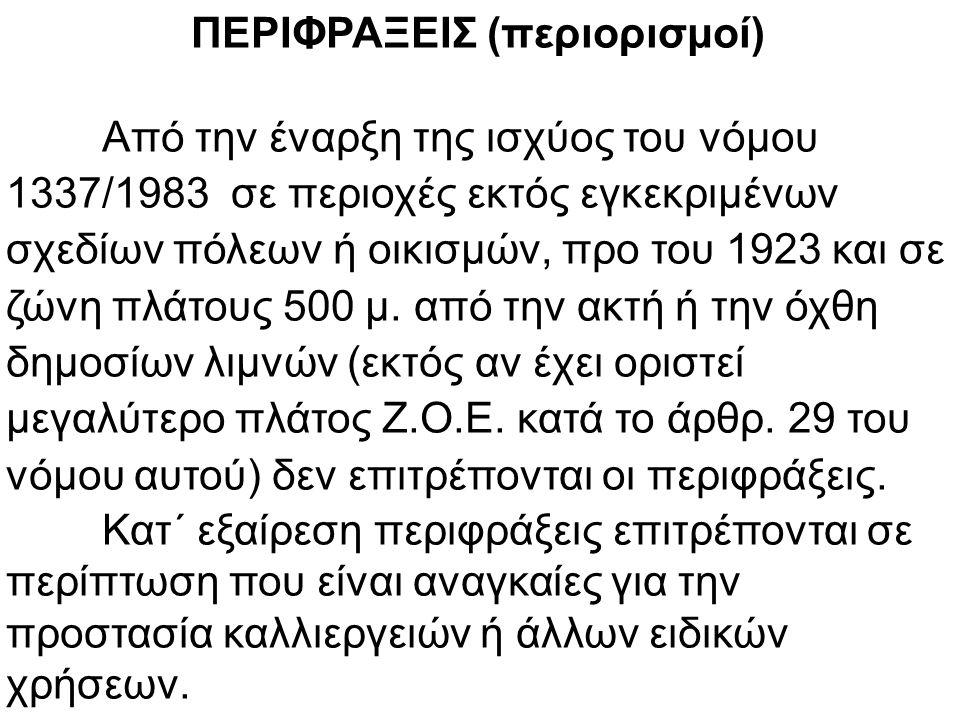 ΠΕΡΙΦΡΑΞΕΙΣ (περιορισμοί) Από την έναρξη της ισχύος του νόμου 1337/1983 σε περιοχές εκτός εγκεκριμένων σχεδίων πόλεων ή οικισμών, προ του 1923 και σε