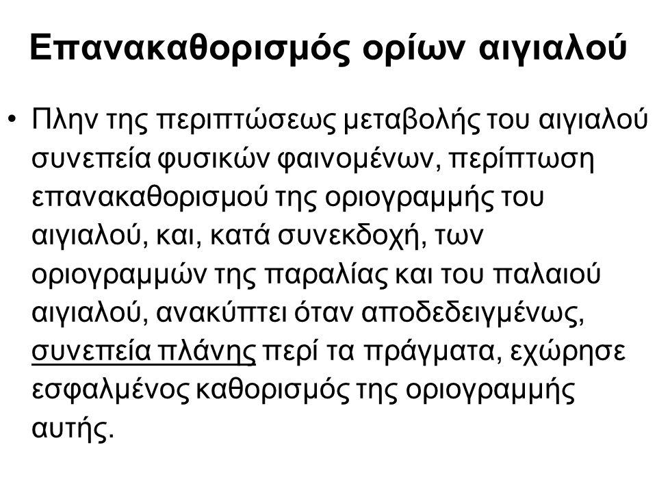 Επανακαθορισμός ορίων αιγιαλού Πλην της περιπτώσεως μεταβολής του αιγιαλού συνεπεία φυσικών φαινομένων, περίπτωση επανακαθορισμού της οριογραμμής του
