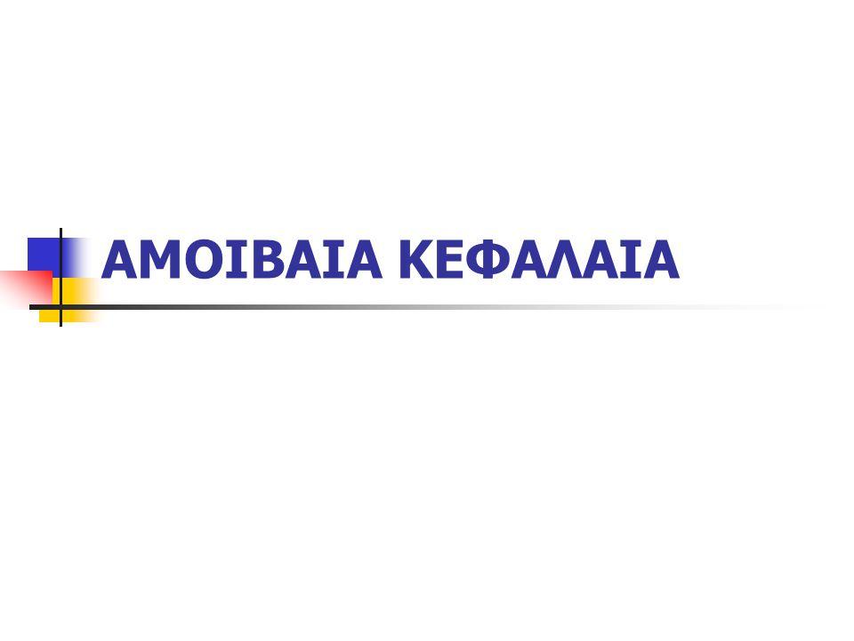 Κατηγορίες Αμοιβαίων Κεφαλαίων στην Ελλάδα Α.