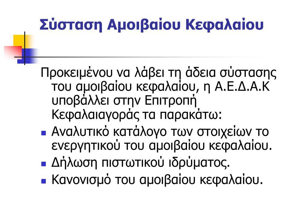 Σύσταση Αμοιβαίου Κεφαλαίου Προκειμένου να λάβει τη άδεια σύστασης του αμοιβαίου κεφαλαίου, η Α.Ε.Δ.Α.Κ υποβάλλει στην Επιτροπή Κεφαλαιαγοράς τα παρακ