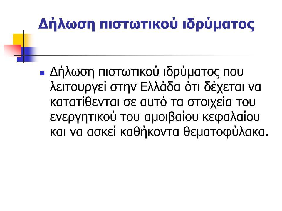 Δήλωση πιστωτικού ιδρύματος Δήλωση πιστωτικού ιδρύματος που λειτουργεί στην Ελλάδα ότι δέχεται να κατατίθενται σε αυτό τα στοιχεία του ενεργητικού του