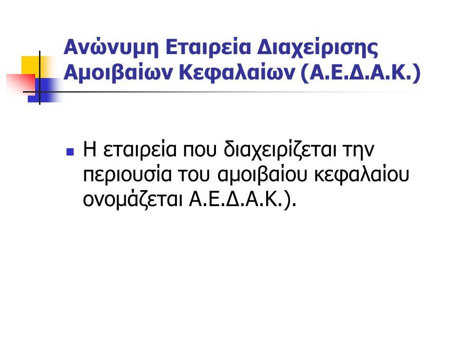 Αμοιβαία Κεφάλαια Εξωτερικού επενδύουν τουλάχιστον 65% του καθαρού ενεργητικού τους σε διάφορα χρηματοοικονομικά προϊόντα που εκδίδονται από εκδότη που έχει την καταστατική του έδρα εκτός Ελλάδος.