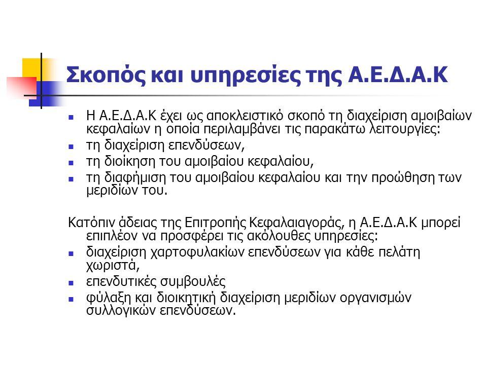 Σκοπός και υπηρεσίες της Α.Ε.Δ.Α.Κ Η Α.Ε.Δ.Α.Κ έχει ως αποκλειστικό σκοπό τη διαχείριση αμοιβαίων κεφαλαίων η οποία περιλαμβάνει τις παρακάτω λειτουργ