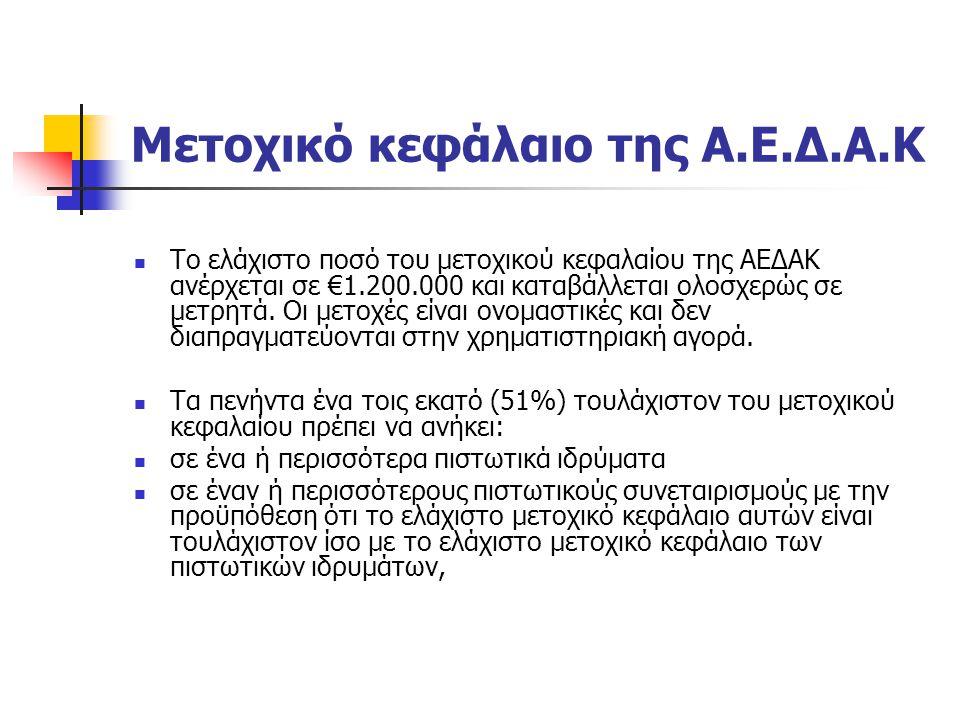 Μετοχικό κεφάλαιο της Α.Ε.Δ.Α.Κ Το ελάχιστο ποσό του μετοχικού κεφαλαίου της ΑΕΔΑΚ ανέρχεται σε €1.200.000 και καταβάλλεται ολοσχερώς σε μετρητά. Οι μ