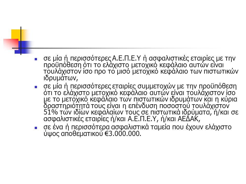 Μετοχικά Τα μετοχικά ΑΚ επενδύουν τουλάχιστον 65% του ενεργητικού τους σε μετοχές.