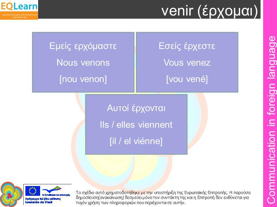 Communication in foreign language Το σχέδιο αυτό χρηματοδοτήθηκε με την υποστήριξη της Ευρωπαϊκής Επιτροπής. Η παρούσα δημοσίευση(ανακοίνωση) δεσμεύει
