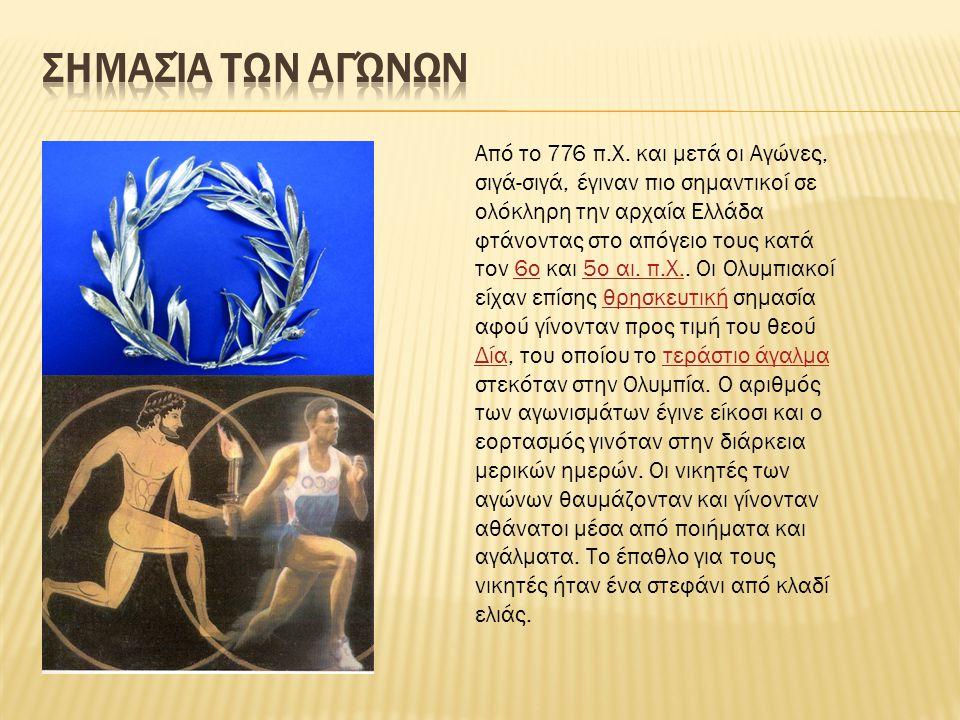 Από το 776 π.Χ. και μετά οι Αγώνες, σιγά-σιγά, έγιναν πιο σημαντικοί σε ολόκληρη την αρχαία Ελλάδα φτάνοντας στο απόγειο τους κατά τον 6ο και 5ο αι. π