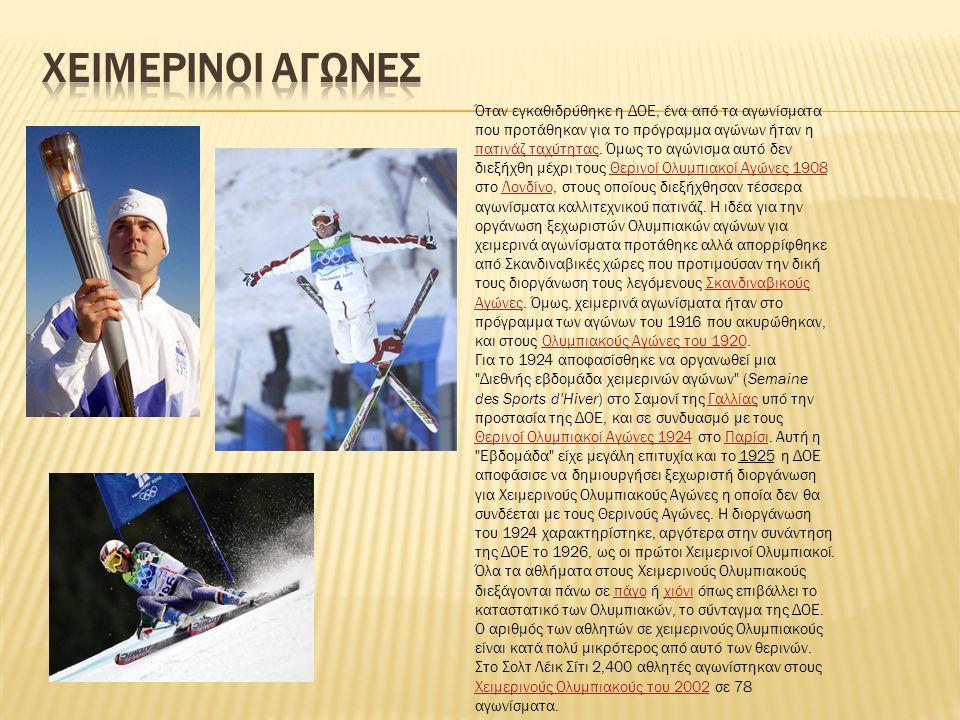 Όταν εγκαθιδρύθηκε η ΔΟΕ, ένα από τα αγωνίσματα που προτάθηκαν για το πρόγραμμα αγώνων ήταν η πατινάζ ταχύτητας. Όμως το αγώνισμα αυτό δεν διεξήχθη μέ