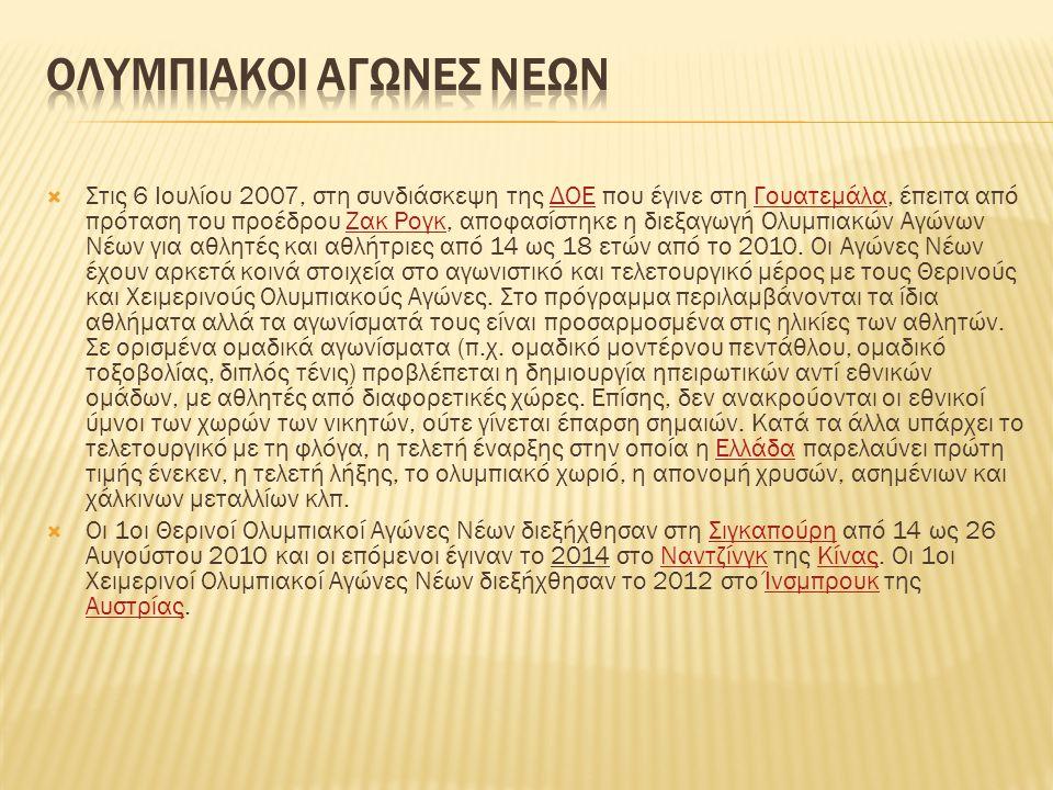  Στις 6 Ιουλίου 2007, στη συνδιάσκεψη της ΔΟΕ που έγινε στη Γουατεμάλα, έπειτα από πρόταση του προέδρου Ζακ Ρογκ, αποφασίστηκε η διεξαγωγή Ολυμπιακών