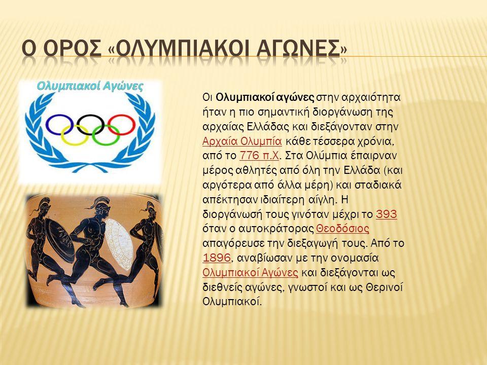 Oι Ολυμπιακοί αγώνες στην αρχαιότητα ήταν η πιο σημαντική διοργάνωση της αρχαίας Ελλάδας και διεξάγονταν στην Αρχαία Ολυμπία κάθε τέσσερα χρόνια, από