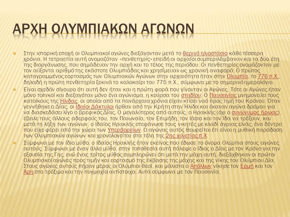Από τότε πέρασαν πολλά χρόνια, ώσπου ο Κλύμενος, απόγονος τους Ιδαίου Ηρακλή, πενήντα χρόνια μετά τον κατακλυσμό του Δευκαλίωνα εγκαταστάθηκε στην Ολυμπία.