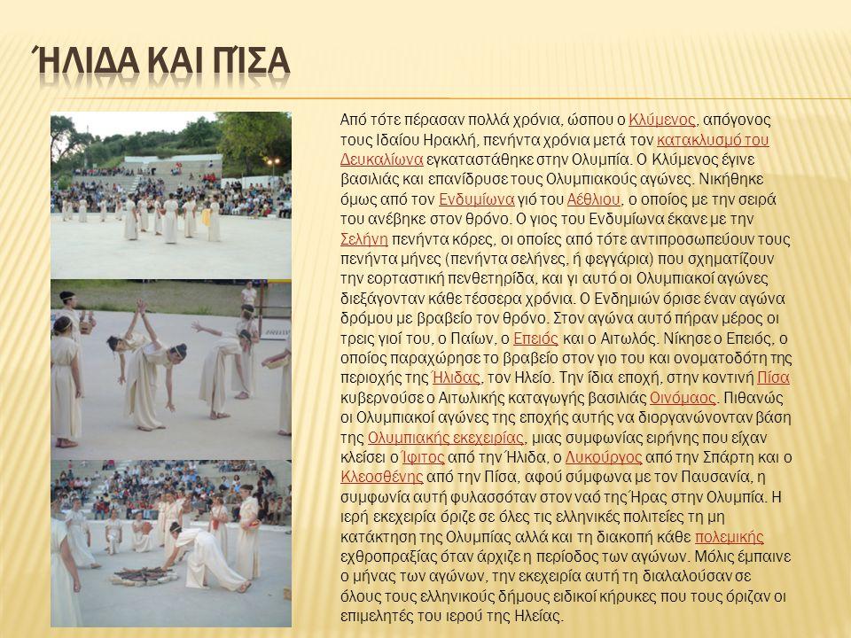 Από τότε πέρασαν πολλά χρόνια, ώσπου ο Κλύμενος, απόγονος τους Ιδαίου Ηρακλή, πενήντα χρόνια μετά τον κατακλυσμό του Δευκαλίωνα εγκαταστάθηκε στην Ολυ