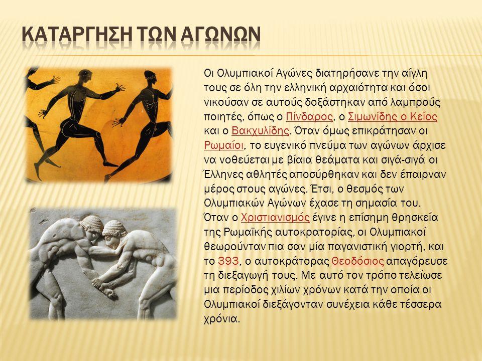 Οι Ολυμπιακοί Αγώνες διατηρήσανε την αίγλη τους σε όλη την ελληνική αρχαιότητα και όσοι νικούσαν σε αυτούς δοξάστηκαν από λαμπρούς ποιητές, όπως ο Πίν