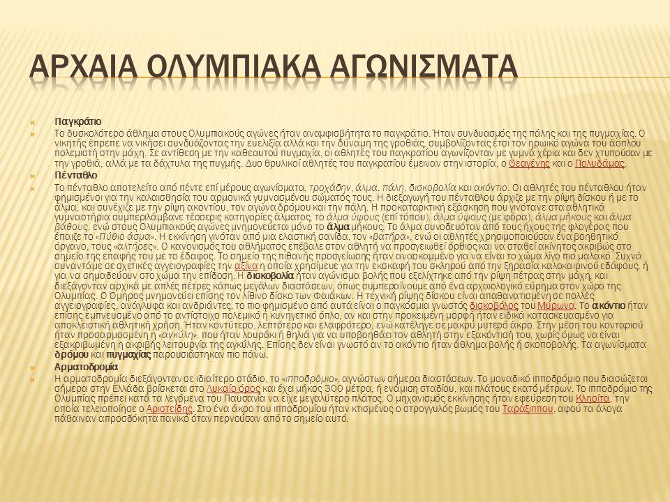 Από το 776 π.Χ.