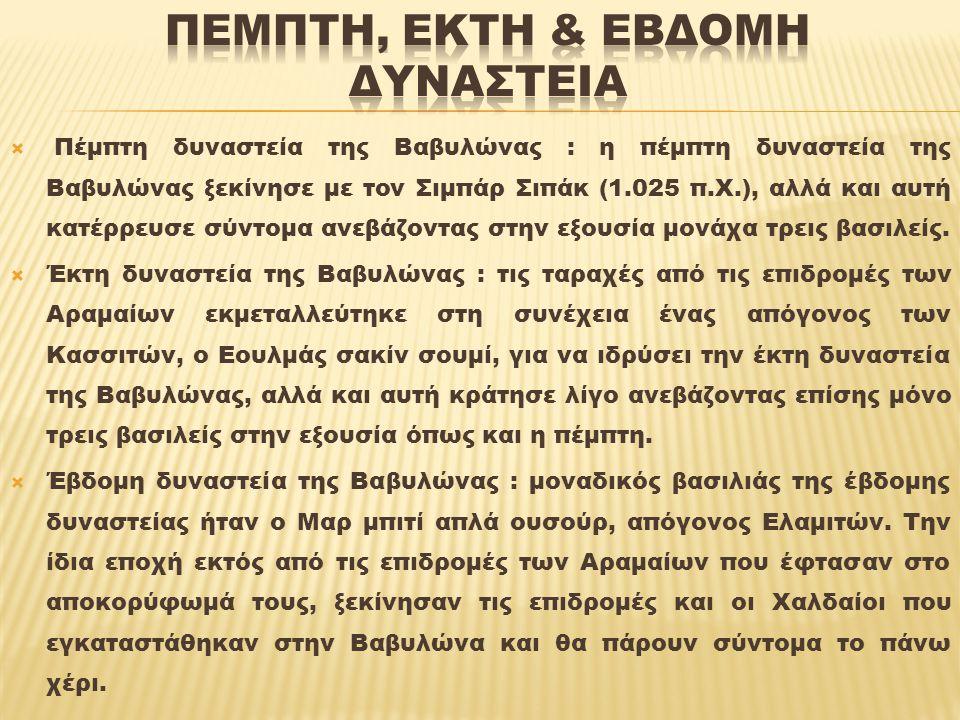  Όγδοη δυναστεία της Βαβυλώνας : ιδρυτής της όγδοης δυναστείας, ο βασιλιάς Ναβού μουκίν απλί, την εποχή των Σαμάς μουνταμίκ, Ναβού σουμά ουκίν, πρώτου, τέταρτου και πέμπτου βασιλιά αντίστοιχα της ίδιας δυναστείας.