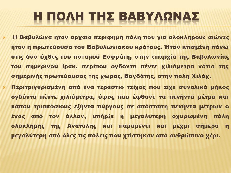  Το όνομα Βαβυλώνα προέρχεται από το Ακκαδικό Μπαμπ-Ιλάνι που σημαίνει Πόρτα των Θεών .