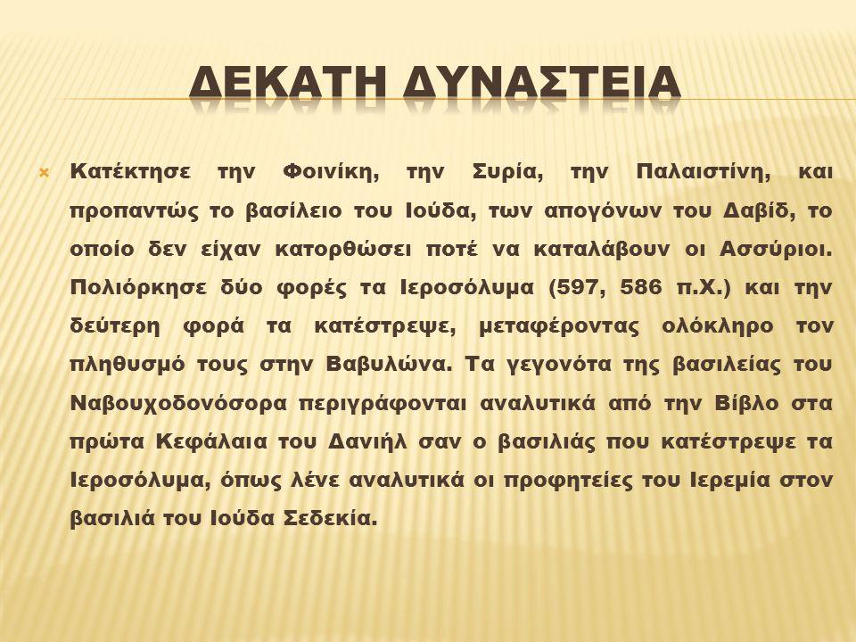  Ο Ναβουχοδονόσορας εκτός από μεγάλος στρατιωτικός αρχηγός ήταν και μεγάλος κτίστης.
