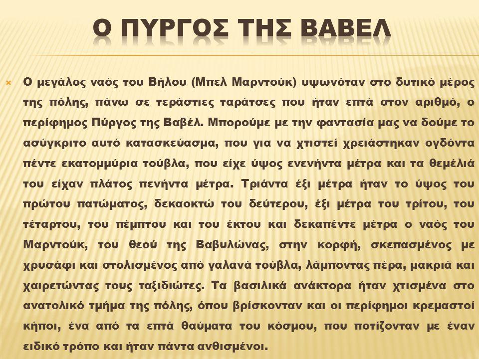  Πρώτη δυναστεία της Βαβυλώνας : σύμφωνα με την Βίβλο, ιδρυτής της Βαβυλώνας ήταν ο Νεμρώδ, εγγονός του Χαμ, δισέγγονος του Νώε, ο οποίος είχε μεταναστεύσει στην περιοχή της Μεσοποταμίας από την κοιτίδα των απογόνων του Χαμ, την Αιθιοπία, στην Αφρική.