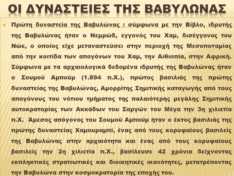  Κατέκτησε ολόκληρη την Μεσοποταμία, την Συρία, την Παλαιστίνη, την Ασσυρία και το Ελάμ, κατέγραψε την πρώτη νομοθεσία της αρχαιότητας, τον γνωστό Κώδικα του Χαμουραμπί, ο οποίος περιείχε πολύ σκληρούς νόμους και αυστηρότατες ποινές και ήταν το πρότυπο του Μωσαϊκού νόμου των Εβραίων.