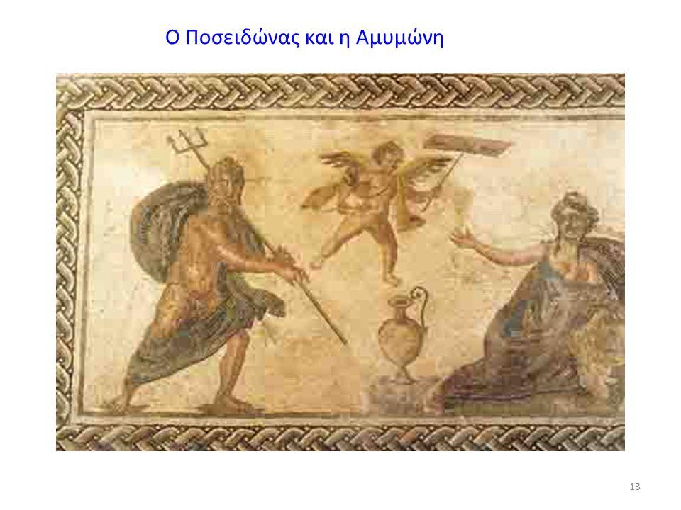 13 Ο Ποσειδώνας και η Αμυμώνη