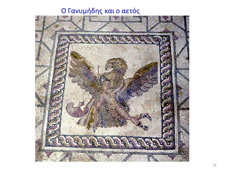 16 Ο Γανυμήδης και ο αετός