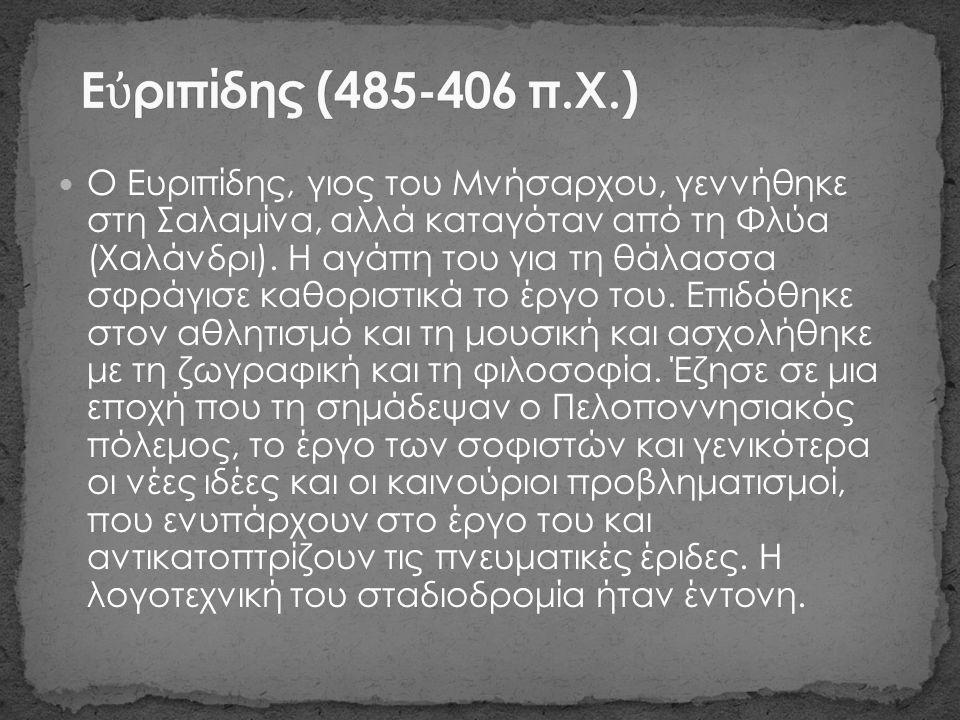 Ο Ευριπίδης, γιος του Mνήσαρχου, γεννήθηκε στη Σαλαμίνα, αλλά καταγόταν από τη Φλύα (Χαλάνδρι). Η αγάπη του για τη θάλασσα σφράγισε καθοριστικά το έργ