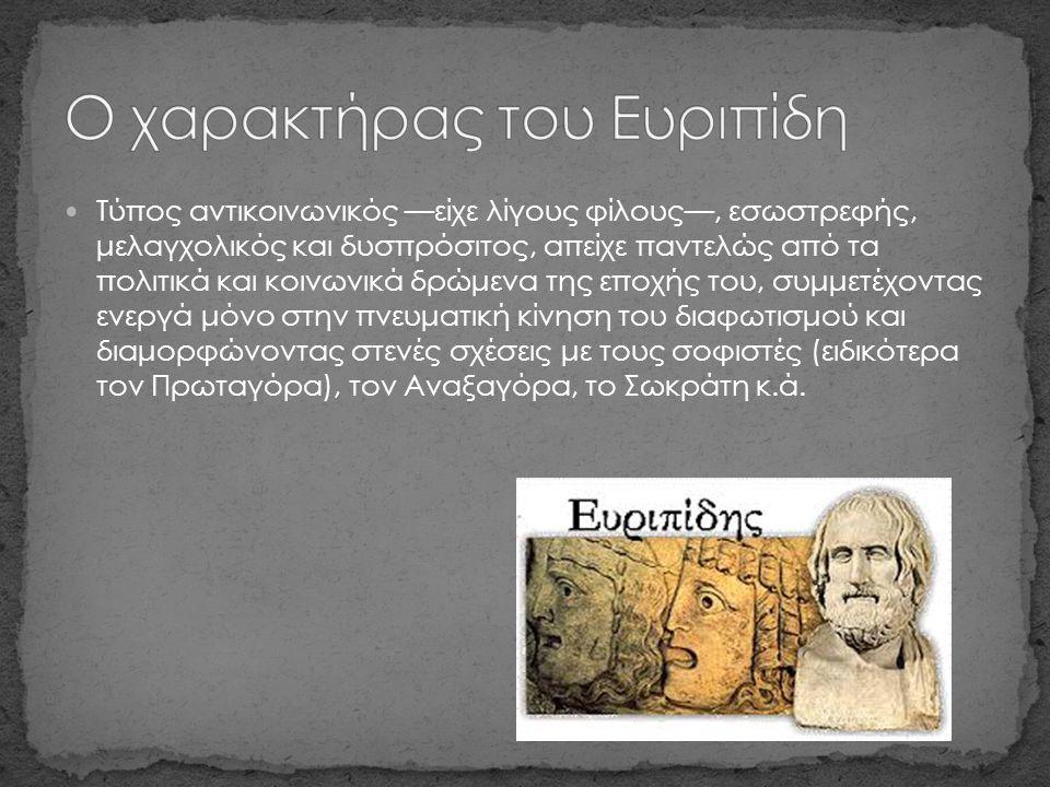 Το πρόσωπό του συνδέθηκε με άφθονη ανεκδοτολογία, υποβαθμιστική του προσώπου του, η οποία είχε πηγή έμπνευσης τους κωμικούς ποιητές, ιδιαίτερα τον Aριστοφάνη.