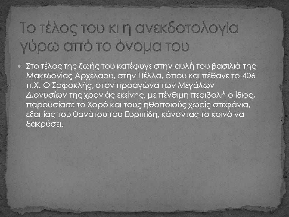 Στο τέλος της ζωής του κατέφυγε στην αυλή του βασιλιά της Μακεδονίας Αρχέλαου, στην Πέλλα, όπου και πέθανε το 406 π.X. O Σοφοκλής, στον προαγώνα των M