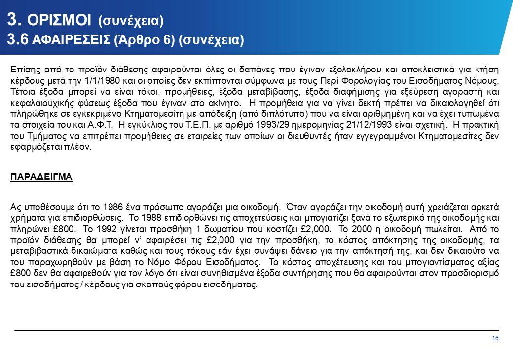 16 3. ΟΡΙΣΜΟΙ (συνέχεια) 3.6 ΑΦΑΙΡΕΣΕΙΣ (Άρθρο 6) (συνέχεια) Επίσης από το προϊόν διάθεσης αφαιρούνται όλες οι δαπάνες που έγιναν εξολοκλήρου και αποκ