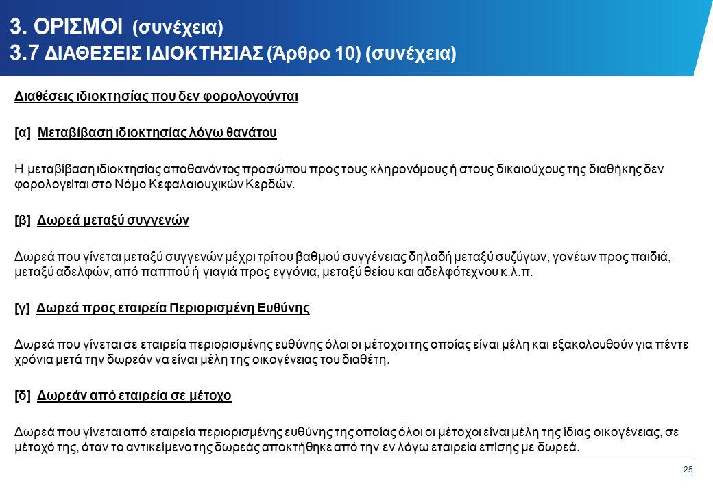 25 3. ΟΡΙΣΜΟΙ (συνέχεια) 3.7 ΔΙΑΘΕΣΕΙΣ ΙΔΙΟΚΤΗΣΙΑΣ (Άρθρο 10) (συνέχεια) Διαθέσεις ιδιοκτησίας που δεν φορολογούνται [α] Μεταβίβαση ιδιοκτησίας λόγω θ