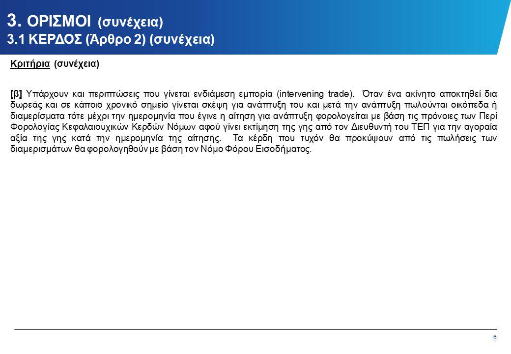 6 3. ΟΡΙΣΜΟΙ (συνέχεια) 3.1 ΚΕΡΔΟΣ (Άρθρο 2) (συνέχεια) Κριτήρια (συνέχεια) [β] Υπάρχουν και περιπτώσεις που γίνεται ενδιάμεση εμπορία (intervening tr