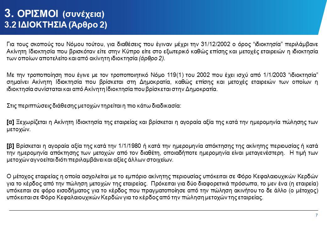 """7 3. ΟΡΙΣΜΟΙ (συνέχεια) 3.2 ΙΔΙΟΚΤΗΣΙΑ (Άρθρο 2) Για τους σκοπούς του Νόμου τούτου, για διαθέσεις που έγιναν μέχρι την 31/12/2002 ο όρος """"ιδιοκτησία"""""""