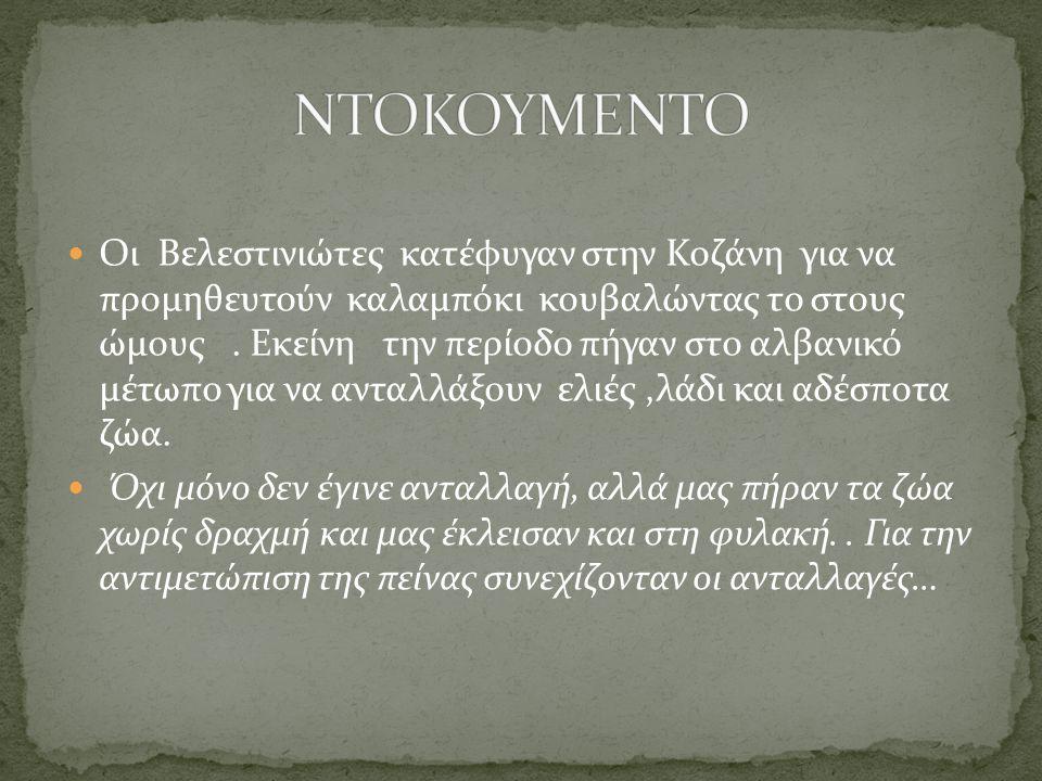Οι Βελεστινιώτες κατέφυγαν στην Κοζάνη για να προμηθευτούν καλαμπόκι κουβαλώντας το στους ώμους. Εκείνη την περίοδο πήγαν στο αλβανικό μέτωπο για να α