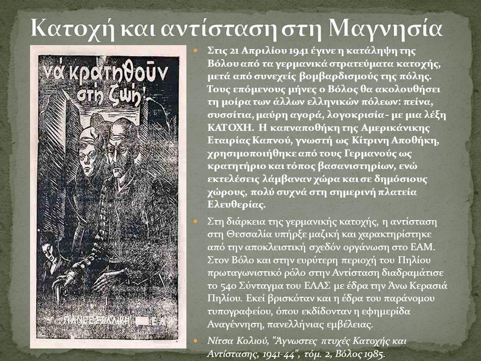 Βόλος Μάης '44 Έπεσαν: Νίκος Τζόβενος Λευτέρης Μπαλτσαβιάς Χρίστος Δεσποτόπουλος Γιάννης Καγιάφας Παύλος Κεντίογλου Σάββας Χυτήρογλου Θεμιστοκλής Στήλας Αλόννησος Νεκροί 9 Ευξεινούπολη Νεκροί 6 Δράκια Νεκροί 114 Μηλιές Νεκροί 56 Ορμάν Μαγούλα Νεκροί 40 Βόλος Νεκροί εκατοντάδεςΑλμυρός Νεκροί 35