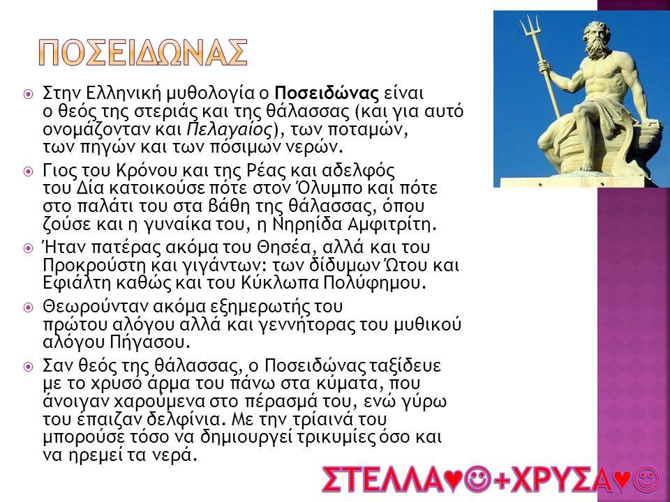  Στην Ελληνική μυθολογία ο Ποσειδώνας είναι ο θεός της στεριάς και της θάλασσας (και για αυτό ονομάζονταν και Πελαγαίος), των ποταμών, των πηγών και