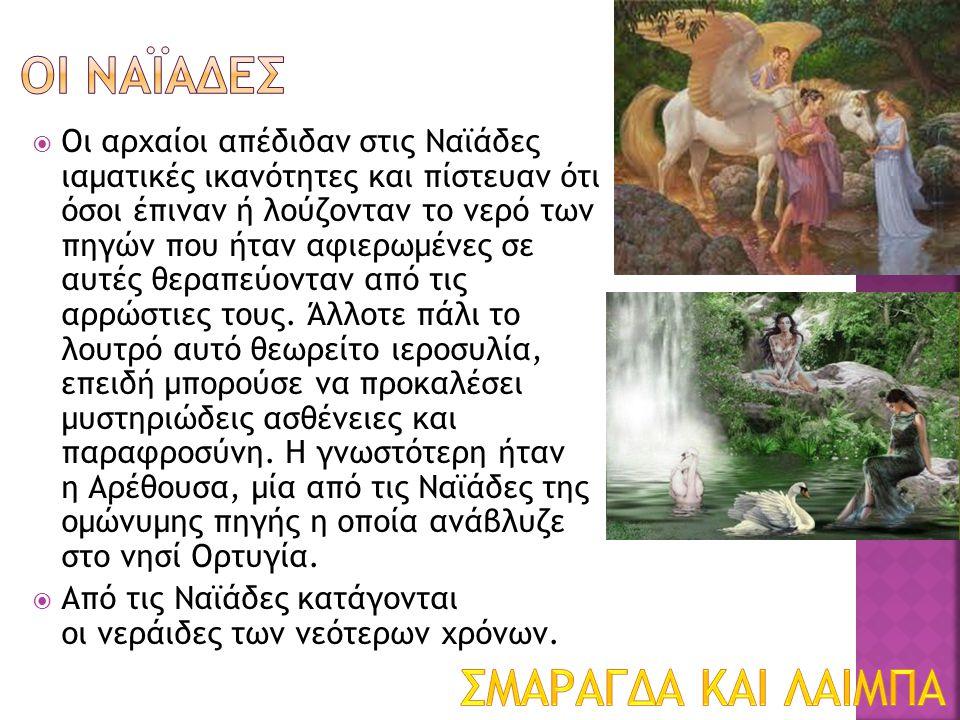  Οι αρχαίοι απέδιδαν στις Ναϊάδες ιαματικές ικανότητες και πίστευαν ότι όσοι έπιναν ή λούζονταν το νερό των πηγών που ήταν αφιερωμένες σε αυτές θεραπ